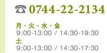 TEL.0744-22-2134月 火 水 金9:00-13:00 /14:30-19:30土9:00-13:00 /14:30-17:30