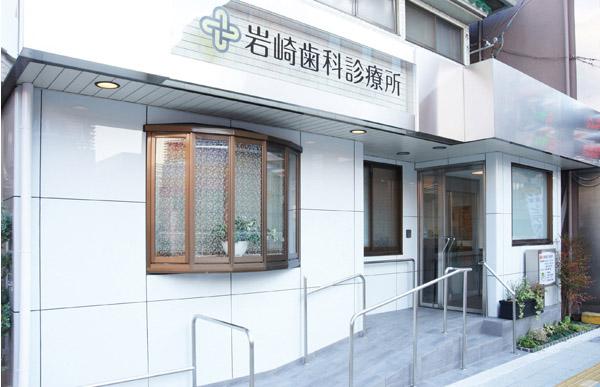 岩崎歯科診療所